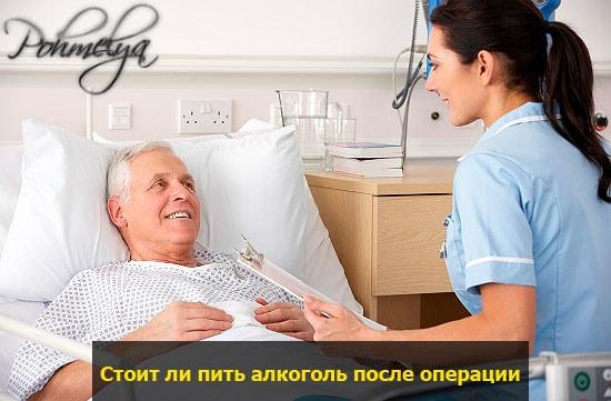 alkogol posle operacii pohmelya v2113 min