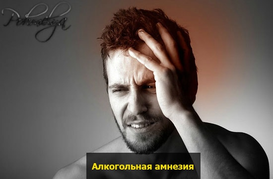 alkogolnaya amnesia pohmelya v2173 min