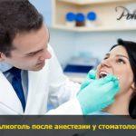 anestezia y stomatologa i alcohol pohmelya v2171 min