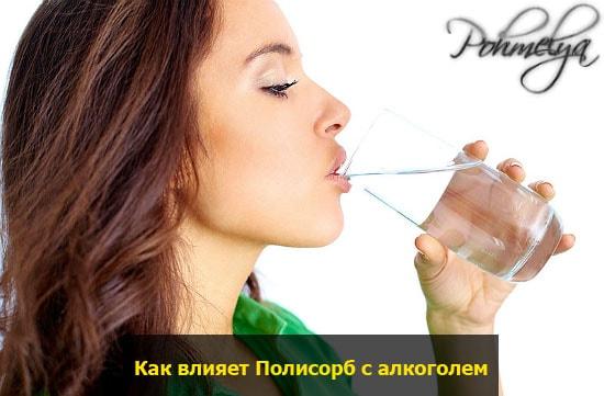 deisvie preparata s alkogolem pohmelya v2264 min