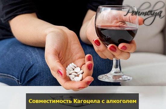 kagocel i alkogol pohmelya v2241 min