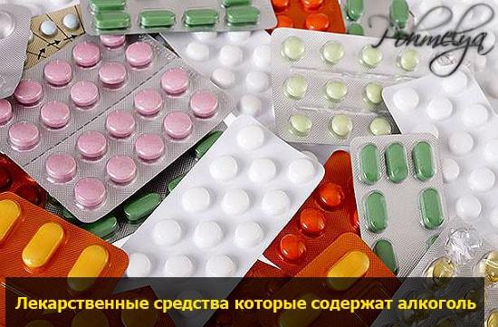 lekarstva s alkogolem pohmelya v2179 min