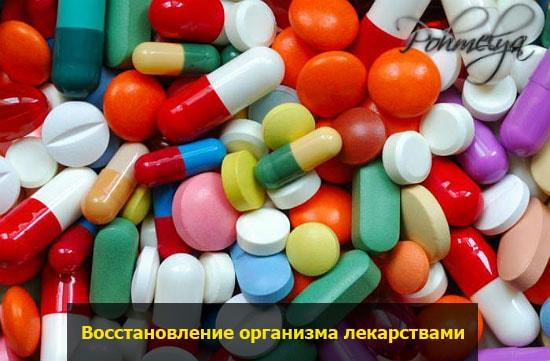 medikamentu dla vosstanovlenie organizma pohmelya v2272 min
