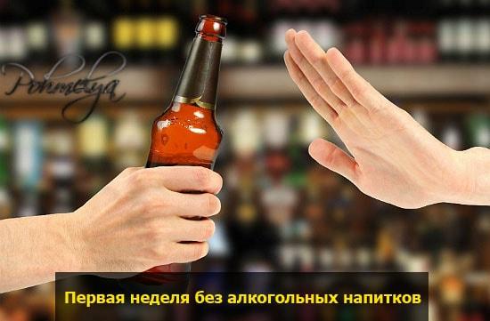nedela otkaza ot alkooglya pohmelya v2283 min