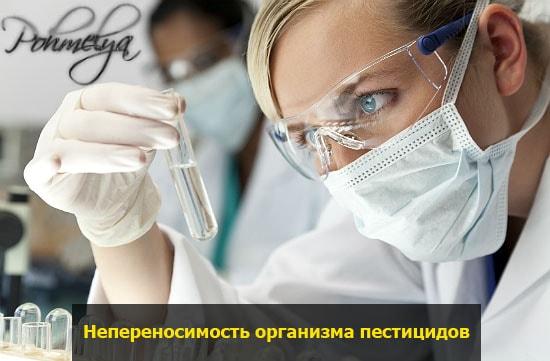 neperenosimost pesticudov pohmelya v2255 min