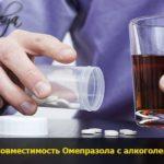 omeprasol i alkogol pohmelya v2247 min