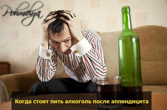 pit alkogol posle apendiksa pohmelya v2129 min