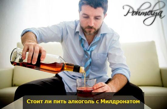 pit alkogol s mildronatom pohmelya v2184 min