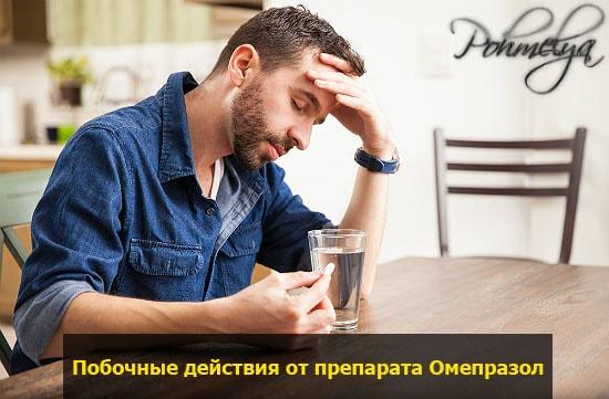 pobochnue effectu ot omeprasola pohmelya v2248 min
