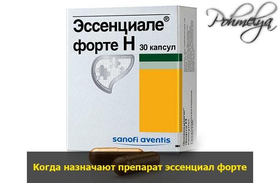 pokazania k primeneniu essenciale forte pohmelya v2292 min