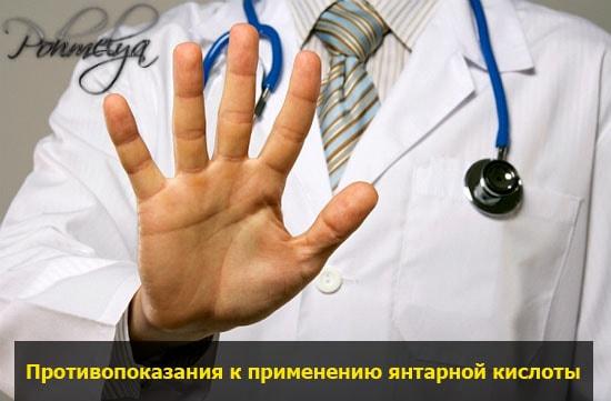 protivopokazania k primeneniu yantarnoi kislotu pohmelya v2228 min