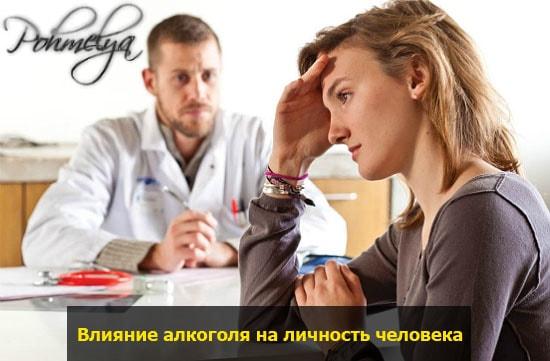 psihicheskoe sostoyanie alkogolika pohmelya v2128 min