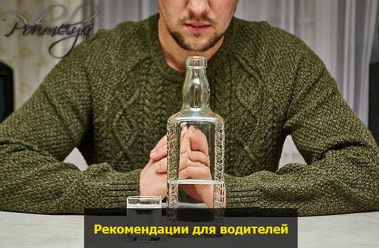saditsa za rul posle alkogolya pohmelya v2337 min