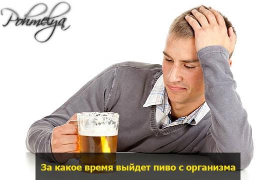 skolko derjutsa pivo v organizme pohmelya v2231 min