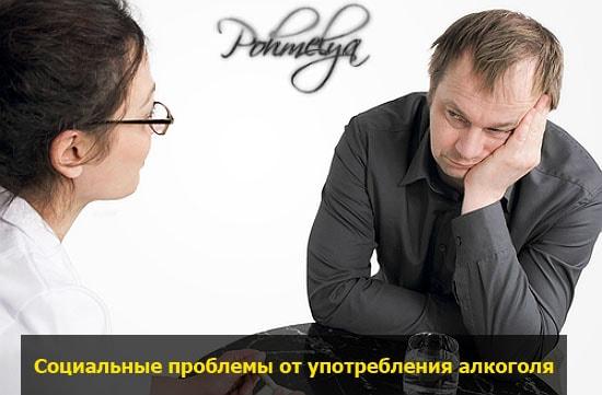 socialnue posledstvia alkogolizma pohmelya v2129 min