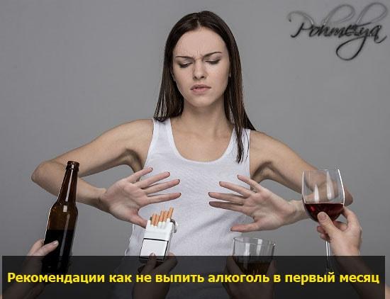 sovetu kak ne pit alkogol pohmelya v2287 min