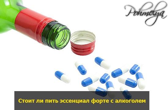 sovmestimost essenciale forte s alkogolem pohmelya v2294 min