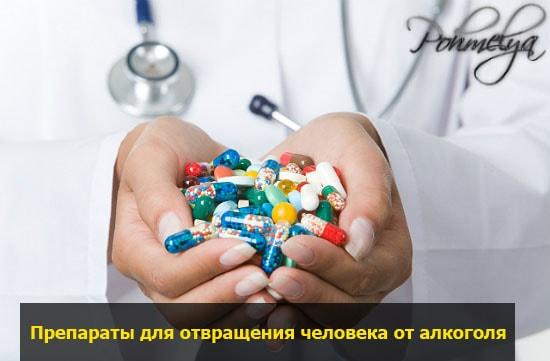 tabletki ot alkogolizma pohmelya v2141 min