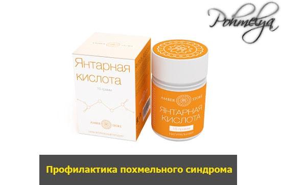 yantarnaya kislota do alkogolya pohmelya v2225 min