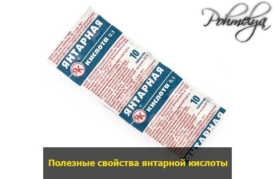 yantarnaya kislota pohmelya v2222 min