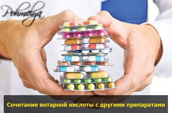 yantarnaya kislota s drygimi medikamentami pohmelya v2226 min