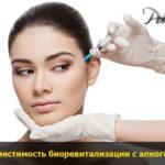 biorevitalizacia i alkogol pohmelya v2396 min