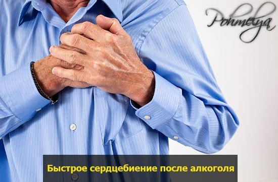 bustroe serdcebienie posle alkogolya pohmelya v2481 min