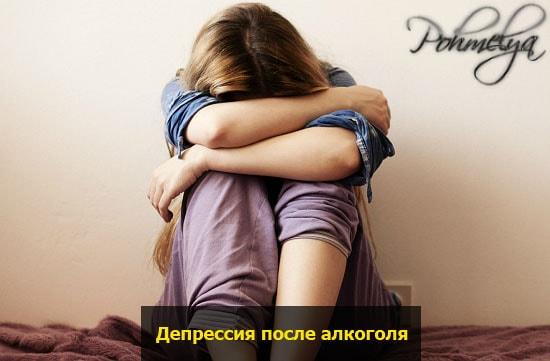 depressia posle alkogolya pohmelya v2361 min