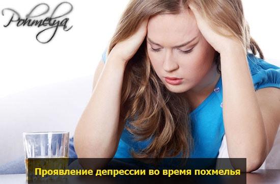 depressia s pohmelya v2364 min