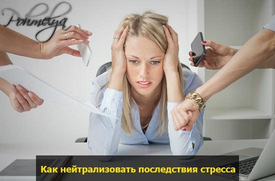 kak ybrat stress pohmelya v2393 min