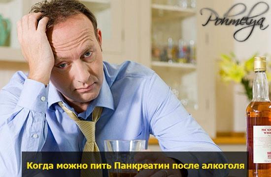 kogda posle alkogolya pit pankteatin pohmelya v2554 min