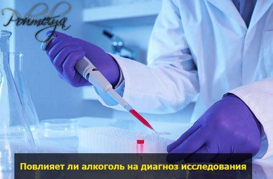 laboratornoe issledovanie krovi pohmelya v2528 min