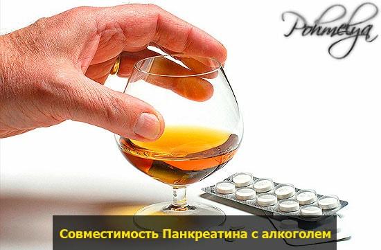 pankreatin i alkogol pohmelya v2551 min