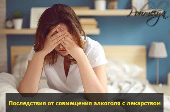 pobochnue effectu ot kapotena pohmelya v2447 min