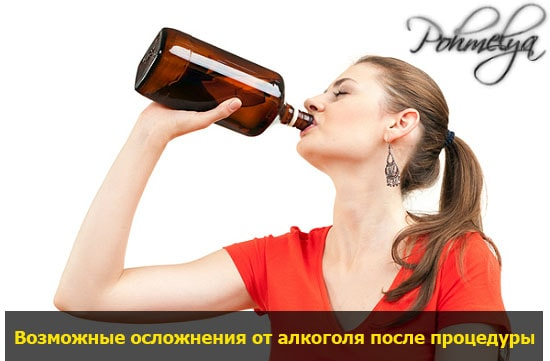 posledstvia alkogolya posle biorevitalizacii pohmelya v2399 min
