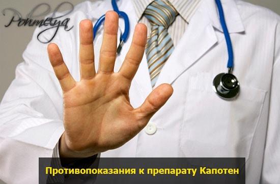 protivopokazania k preparaty kapoten pohmelya v2444 min