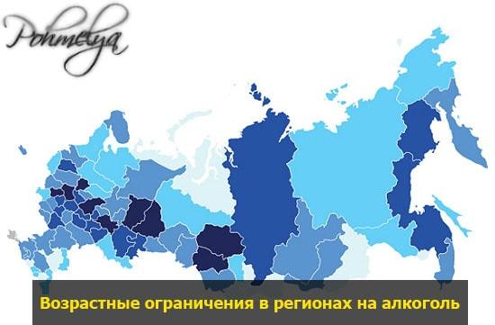 regionu rossii pohmelya v2286 min