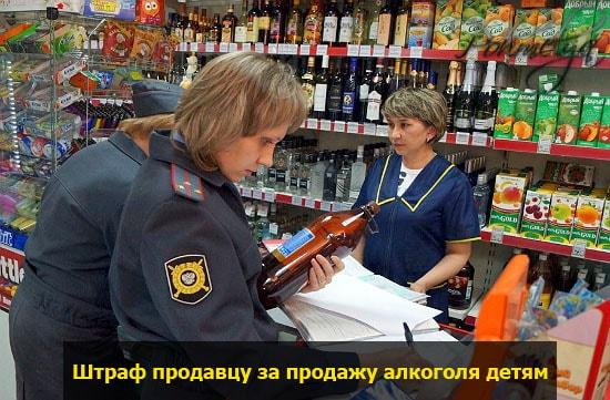 shtaf prodavcy pohmelya v2284 min
