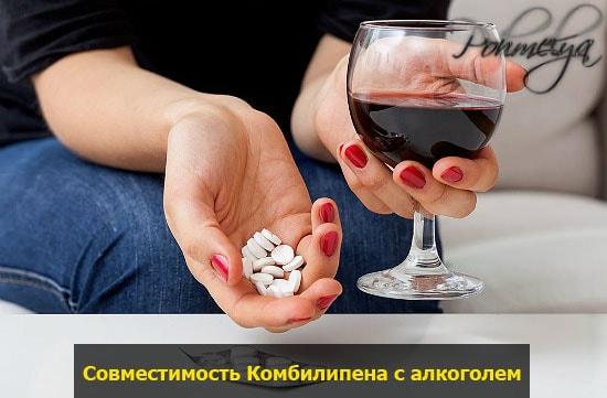 sovmestimost alkogolya s kombilipenom pohmelya v2391 min
