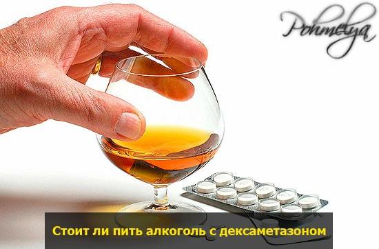 stoit li pit alkogol s deksametazonom pohmelya v2424 min
