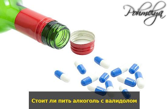 stoit li pit alkogol s validolom pohmelya v2429 min