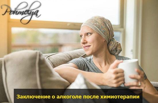 zakluchenie o himioterapii i alkogole pohmelya v2406 min
