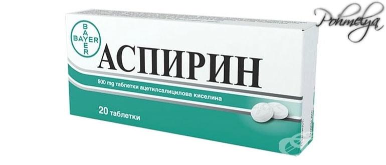 От похмелья аспирин или анальгин или цитрамон